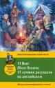 15 лучших рассказов на английском. 15 Best short stories. Метод комментированного чтения